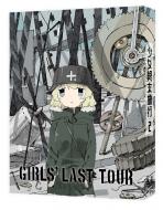 【送料無料】 少女終末旅行 2【DVD】 【DVD】