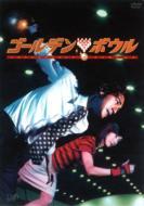 【送料無料】 ゴールデンボウル DVD-BOX 【DVD】