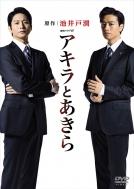 【送料無料】 連続ドラマW アキラとあきら DVD-BOX 【DVD】