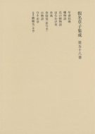 【送料無料】 假名草子集成 第58巻 / 柳沢昌紀 【全集・双書】