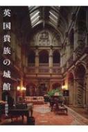 【送料無料】 英国貴族の城館 / 増田彰久 【本】