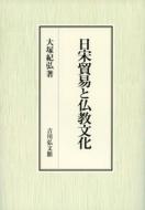 【送料無料】 日宋貿易と仏教文化 / 大塚紀弘 【本】