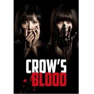 【送料無料】 CROW'S BLOOD DVD-BOX 【DVD】