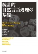 【送料無料】 統計的自然言語処理の基礎 / Christopherd.manning 【本】