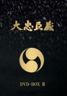 【送料無料】 大忠臣蔵 DVD-BOX II 【DVD】