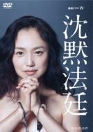 【送料無料】 連続ドラマW 沈黙法廷 DVD-BOX 【DVD】