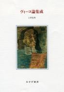 【送料無料】 ヴィーコ論集成 / 上村忠男 【本】