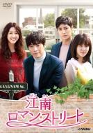 通販 送料無料 江南ロマン DVD ストリートDVD-BOX2 商品追加値下げ在庫復活