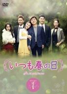 【送料無料】 いつも春の日DVD-BOX1 【DVD】