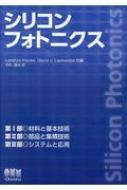 【送料無料】 シリコンフォトニクス / Lorenzo Pavesi 【本】