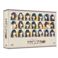 【送料無料】 欅坂46 / 全力!欅坂46バラエティー KEYABINGO! 2 Blu-ray BOX 【BLU-RAY DISC】
