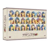 【送料無料】 欅坂46 / 全力!欅坂46バラエティー KEYABINGO! 2 DVD BOX 【DVD】