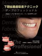 【送料無料】 下顎総義歯吸着テクニックザ・プロフェッショナル -Class I / II / IIIの臨床と技工、そしてエステティック- / 阿部二郎 【本】