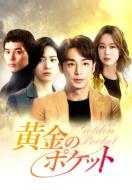 【送料無料】 黄金のポケットDVD-BOX2 【DVD】
