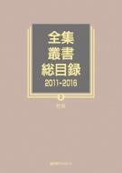 【送料無料】 全集・叢書総目録 2011‐2016 3 社会 / 日外アソシエーツ 【全集・双書】