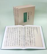 【送料無料】 熱田本日本書紀 全3冊 / 熱田神宮 【全集・双書】