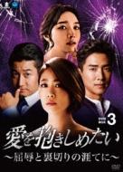 【送料無料】 愛を抱きしめたい ~屈辱と裏切りの涯てに~ DVD-BOX3 【DVD】