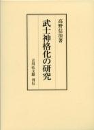 【送料無料】 武士神格化の研究 / 高野信治 【本】