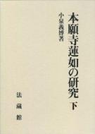 【送料無料】 本願寺蓮如の研究 下 / 小泉義博 【本】