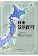 【送料無料】 日本気候百科 / 日下博幸  【辞書·辞典】
