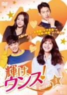 【送料無料】 輝け、ウンス! DVD-BOX3 【DVD】