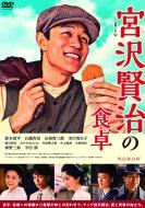 【送料無料】 連続ドラマW 宮沢賢治の食卓 DVD-BOX 【DVD】
