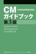 送料無料 CMガイドブック 第3版 新作通販 日本コンストラクション 本 マネジメント協会 期間限定