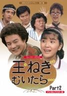 【送料無料】 玉ねぎむいたら… コレクターズDVD Part2 <デジタルリマスター版> 【DVD】