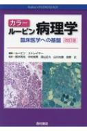 【送料無料】 カラー ルービン病理学 臨床医学への基盤 / ルービン・ストレイヤー 【本】