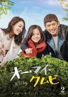 【送料無料】 オー・マイ・クムビDVD-BOX2 【DVD】