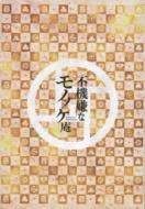 【送料無料】 アニメ「不機嫌なモノノケ庵」Blu-ray & CD完全BOX【永久保存版】 【BLU-RAY DISC】