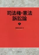 【送料無料】 司法権・憲法訴訟論 上 / 君塚正臣 【本】