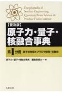 【送料無料】 原子力・量子・核融合事典 第1分冊 原子核物理とプラズマ物理・核融合 / 原子力・量子・核融合事典編集委員会 【辞書・辞典】