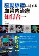 【送料無料】 脳動脈瘤に対する血管内治療知行合一 / 大石英則 【本】