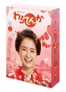 【送料無料】 連続テレビ小説 わろてんか 完全版 ブルーレイ BOX1 【BLU-RAY DISC】