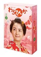 【送料無料】 連続テレビ小説 わろてんか 完全版 DVD BOX2 【DVD】