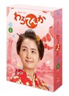 【送料無料】 連続テレビ小説 わろてんか 完全版 ブルーレイ BOX2 【BLU-RAY DISC】