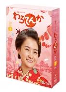 【送料無料】 連続テレビ小説 わろてんか 完全版 DVD BOX3 【DVD】