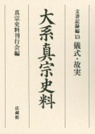 【送料無料】 大系真宗史料 文書記録編 13 儀式・故実 / 真宗史料刊行会 【全集・双書】
