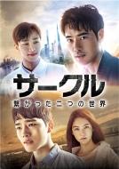 【送料無料】 サークル ~繋がった二つの世界~ DVD-BOX1 【DVD】