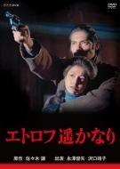【送料無料】 エトロフ遙かなり 【DVD】