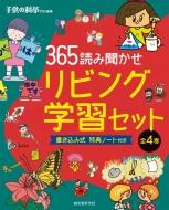 【送料無料】 365読み聞かせリビング学習セット全4巻(4点4冊セット) やってみよう、あそんでみよう体験型読み聞かせブック / 子供の科学特別編集 【図鑑】