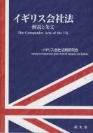 【送料無料】 イギリス会社法 解説と条文 / 川島いずみ 【本】