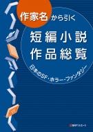 送料無料 作家名から引く短編小説作品総覧 日本のSF ホラー <セール&特集> 辞典 辞書 日外アソシエーツ ファンタジー 毎日続々入荷