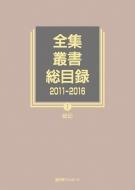 【送料無料】 全集・叢書総目録2011‐2016 1 総記 / 日外アソシエーツ 【全集・双書】