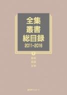 【送料無料】 全集・叢書総目録2011‐2016 5 芸術・言語・文学 / 日外アソシエーツ 【全集・双書】