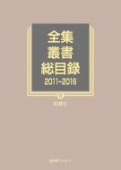 【送料無料】 全集・叢書総目録2011‐2016 6 総索引 / 日外アソシエーツ 【全集・双書】