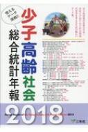 【送料無料】 少子高齢社会総合統計年報 2018 / 三冬社 【本】