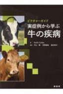【送料無料】 ピクチャーガイド 実症例から学ぶ牛の疾病 / キース・カトラー 【本】