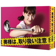 【送料無料】 「奥様は、取り扱い注意」【Blu-ray BOX】 【BLU-RAY DISC】